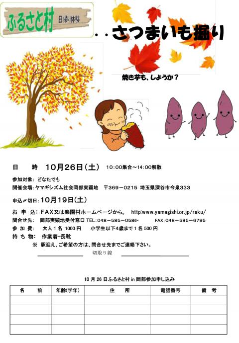 ふるさと村in岡部やきいも20131026-