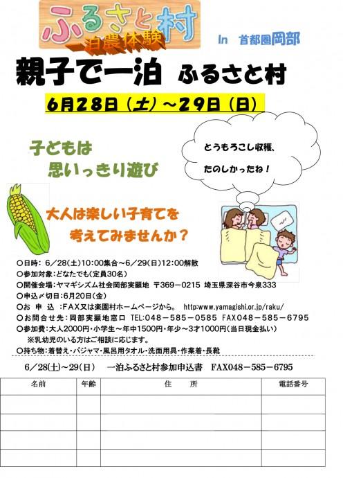 一泊体験合宿20140628