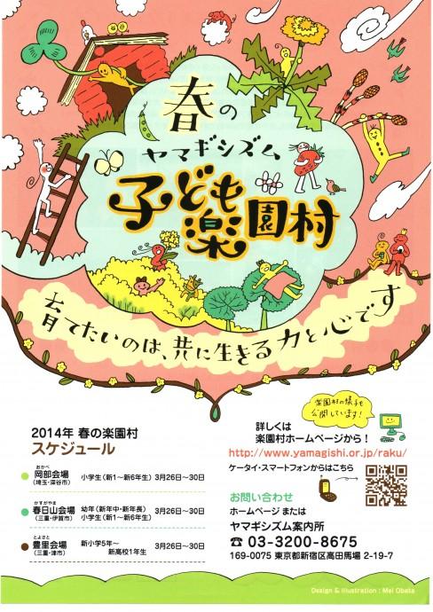 楽園村チラシ2014春