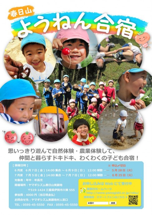 1-幼年合宿チラシ2013