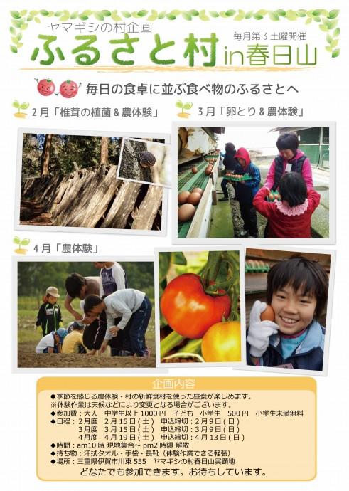 春日山ふるさと村チラシ2014-02~04-01