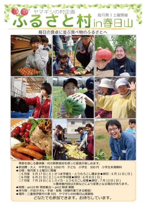 1-春日山ふるさと村チラシ2014-05~08-01