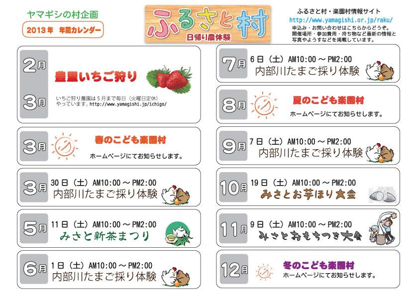 ヤマギシのふるさと村カレンダー(三重県地区版)