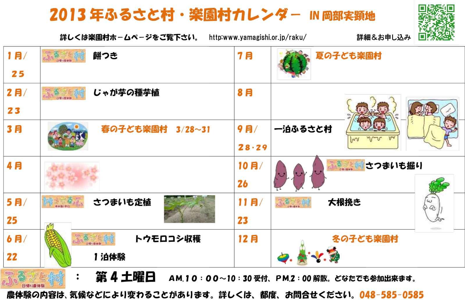2013年ふるさと村・楽園村カレンダ-