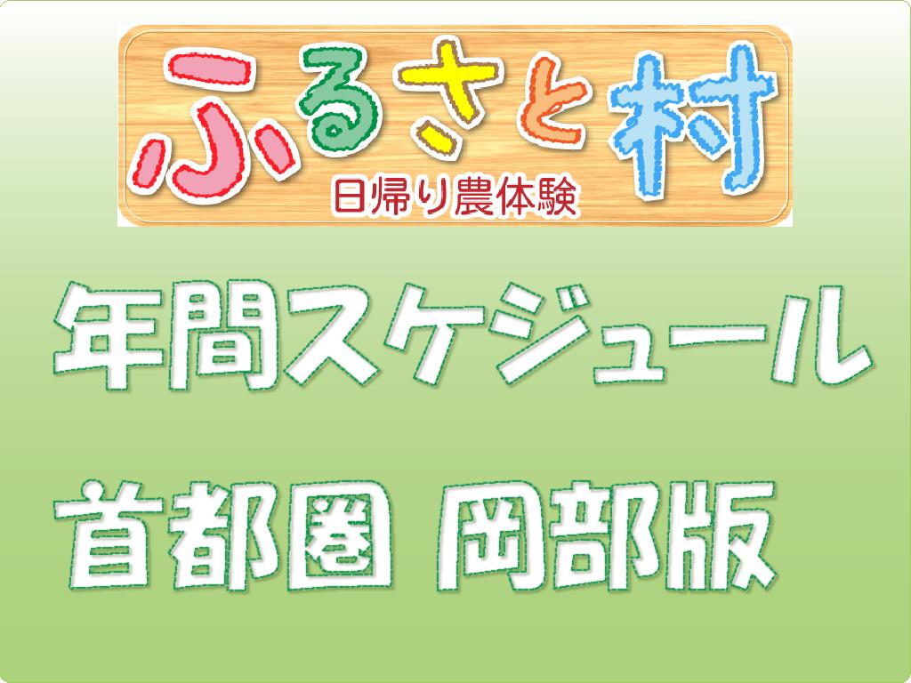 ヤマギシのふるさと村カレンダー【首都圏版】