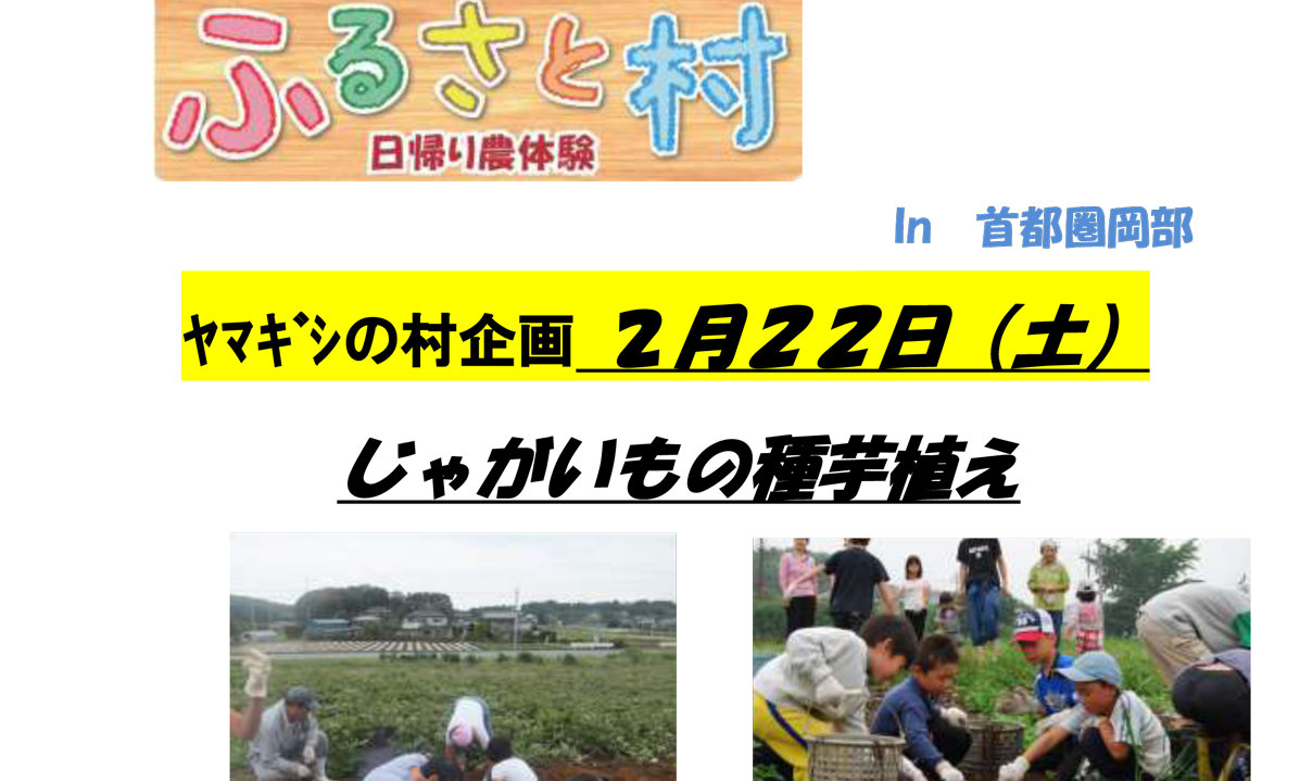 ふるさと村in岡部