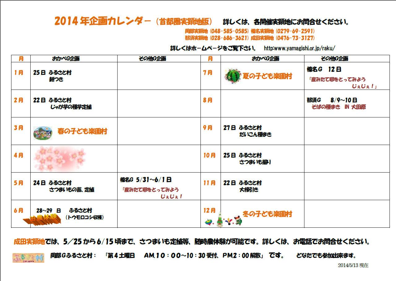 ふるさと村in岡部<br/>年間スケジュール