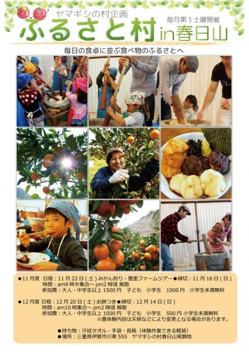 春日山ふるさと村チラシ2014-11~12