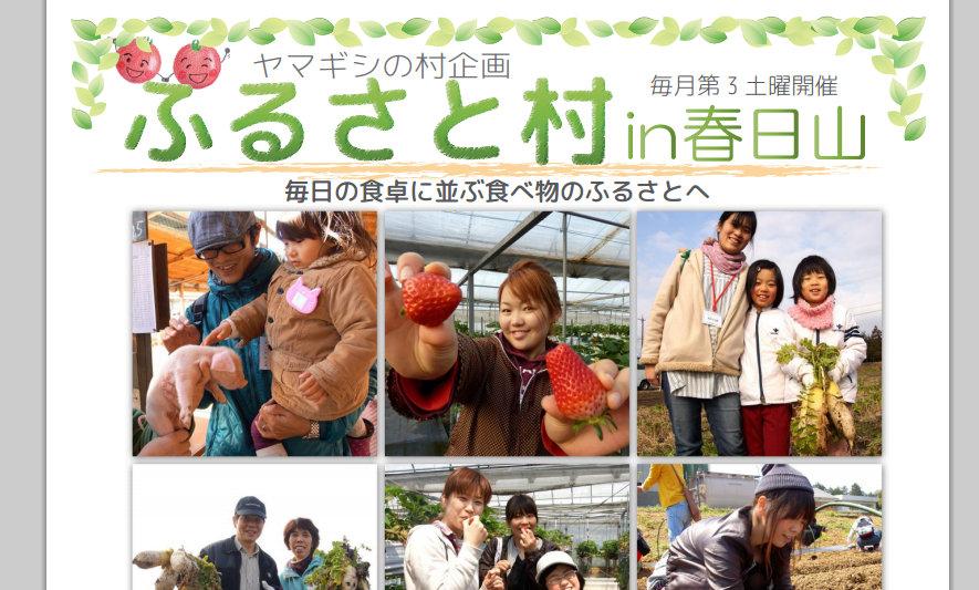 ふるさと村in春日山<br/>スケジュール2015 1月~3月