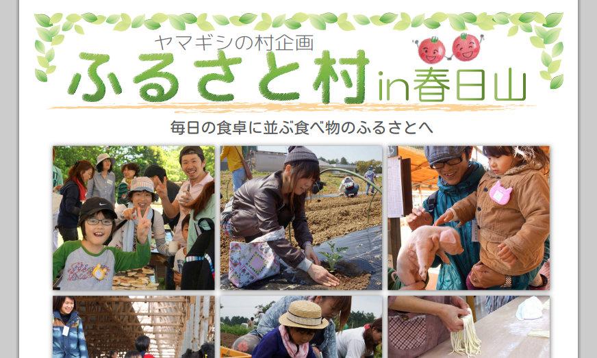 ふるさと村in春日山<br/>スケジュール2015 2月~6月