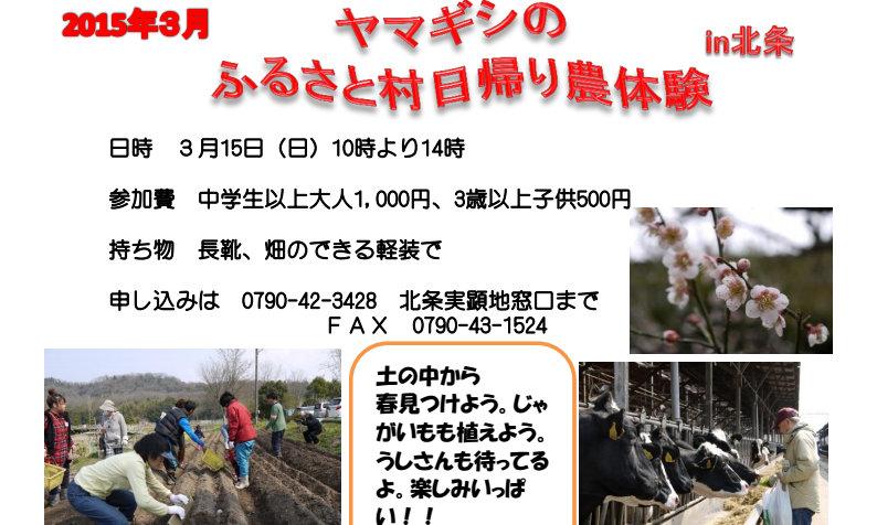 ふるさと村in北条