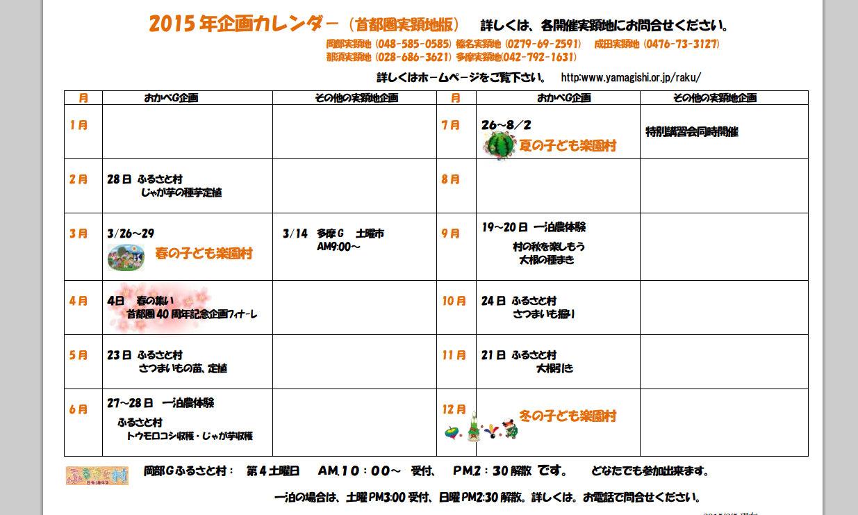 ヤマギシの村企画カレンダー(首都圏版)