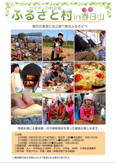 ふるさと村in春日山チラシ表面2015-10~12.pdf - Google ドライブ - Google Chrome 20150915 223833