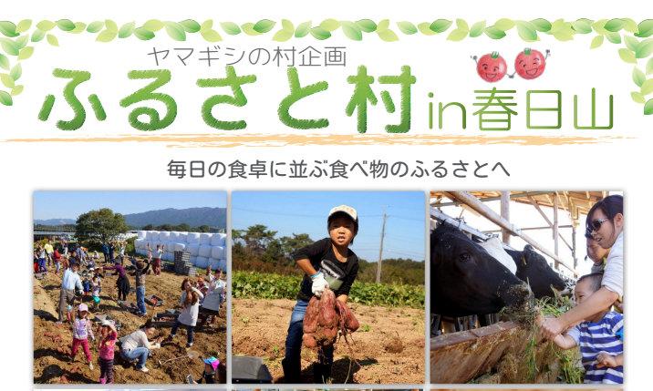 ふるさと村in春日山スケジュール<br/>2015年 10月~12月