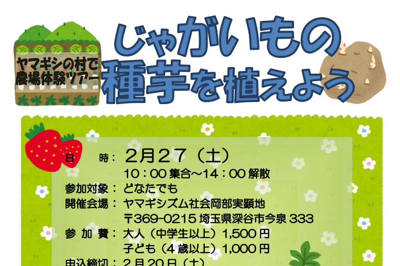 農場体験ツアーin岡部</br>じゃが芋を植えよう!