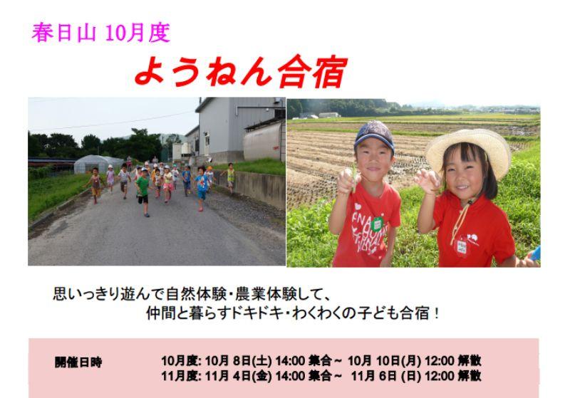 春日山ようねん合宿<br/>10・11月スケジュール