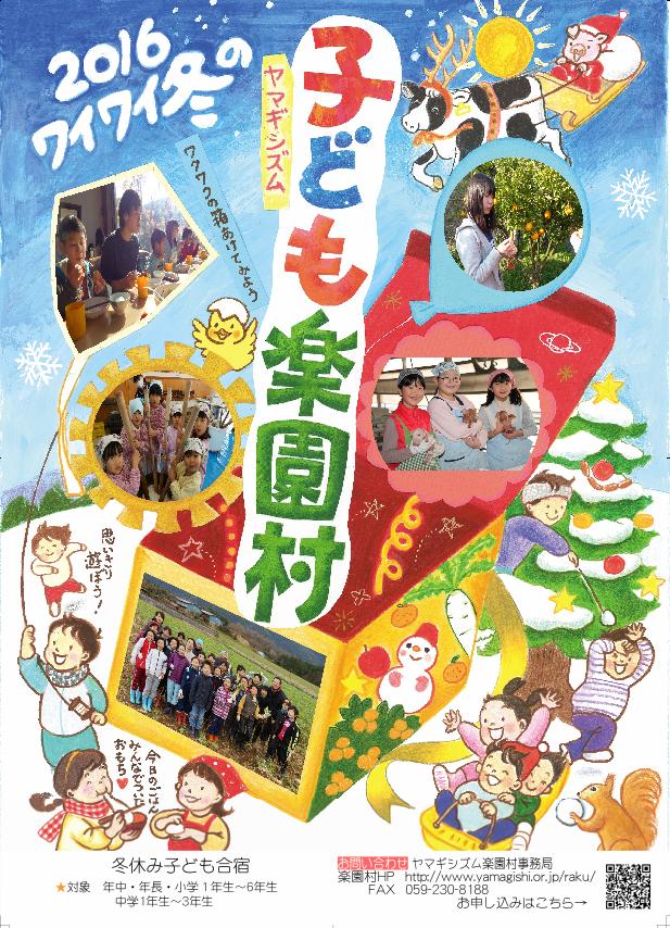 冬の楽園村スケジュール2016