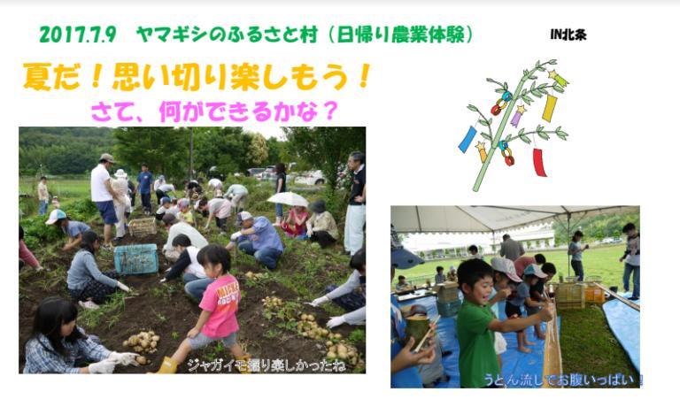 農場体験ふるさと村in北条