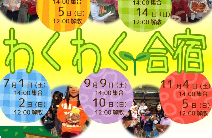 ぴよっこ・わくわく合宿スケジュール2017