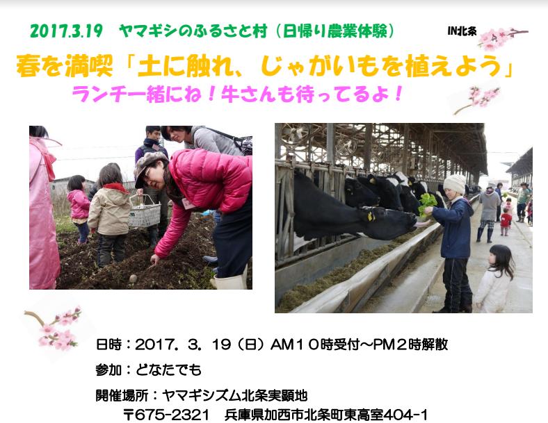 ふるさと村in北条br/じゃが芋を植えよう!