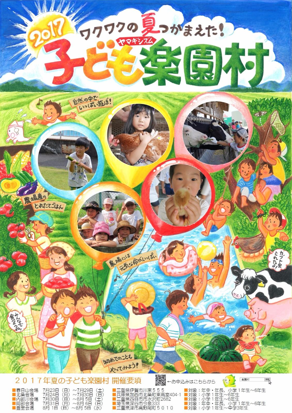 サマーキャンプ2017<br/>夏の楽園村スケジュール
