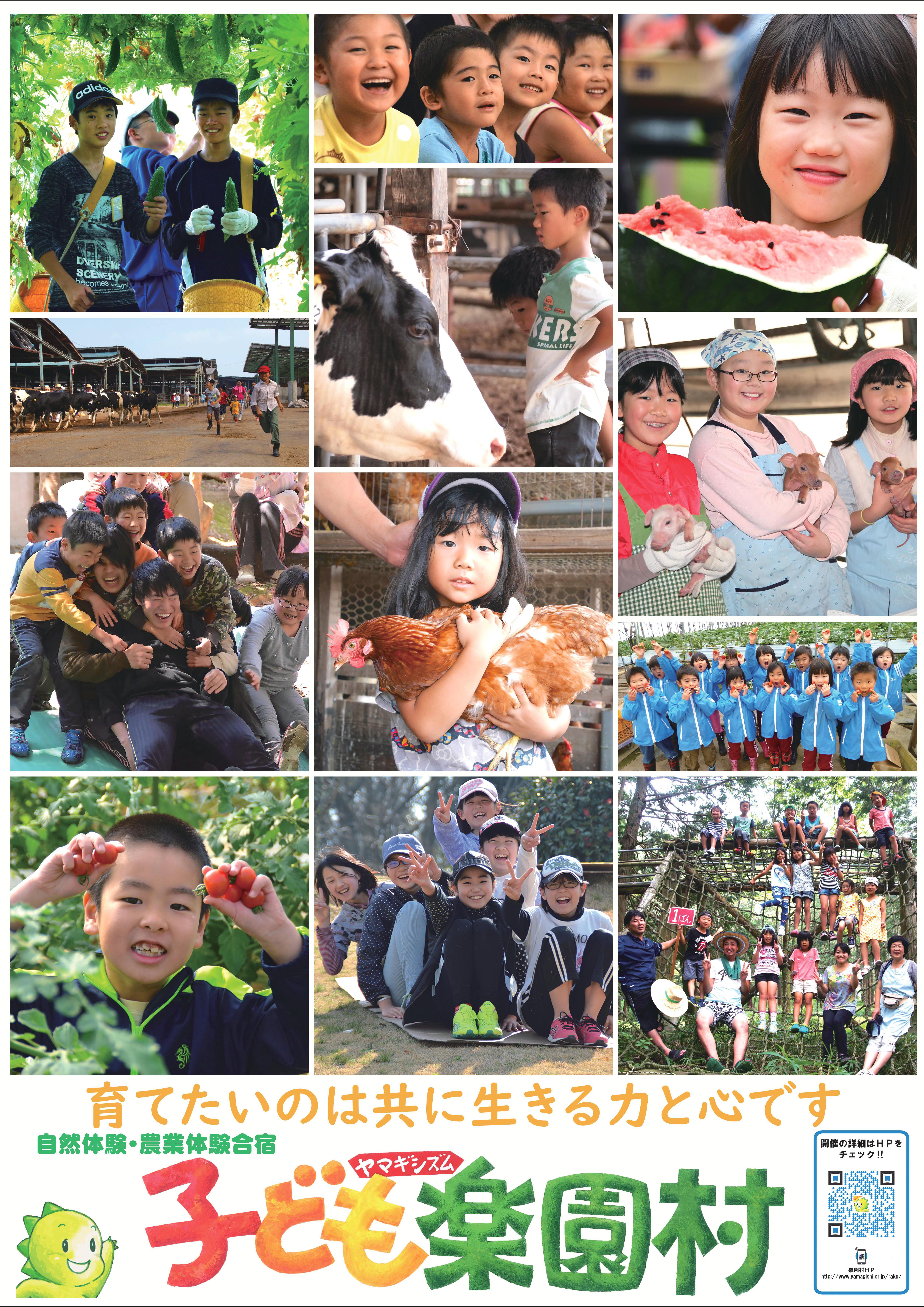 2019年 春の子ども楽園村 開催要項
