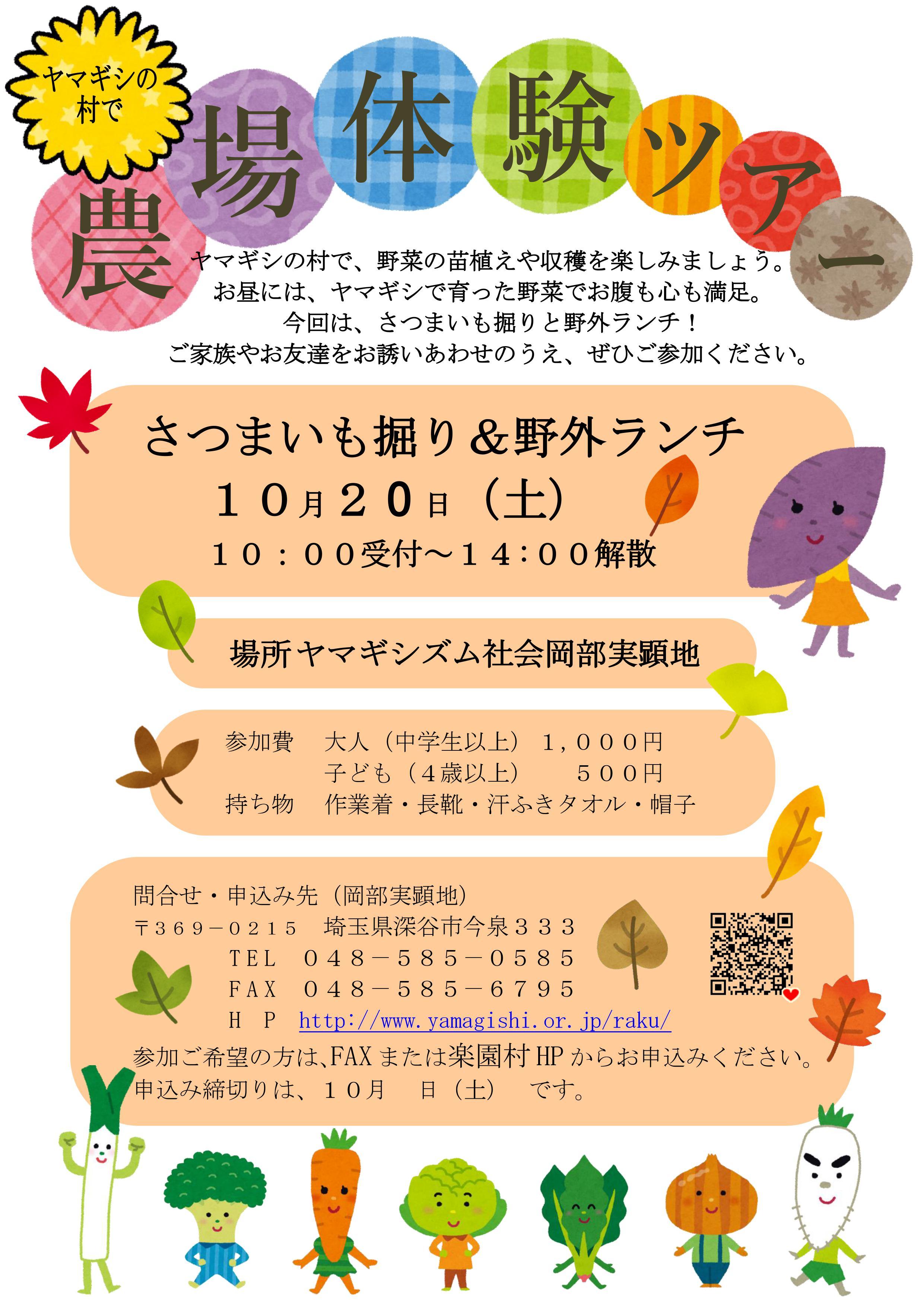 【首都圏】農場体験ツアー【日帰り】