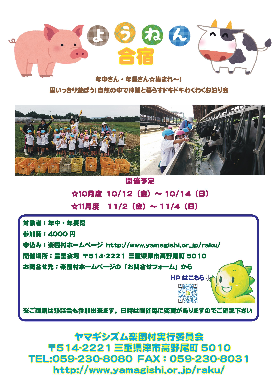 2018年幼年合宿<br/>開催スケジュール(秋季)