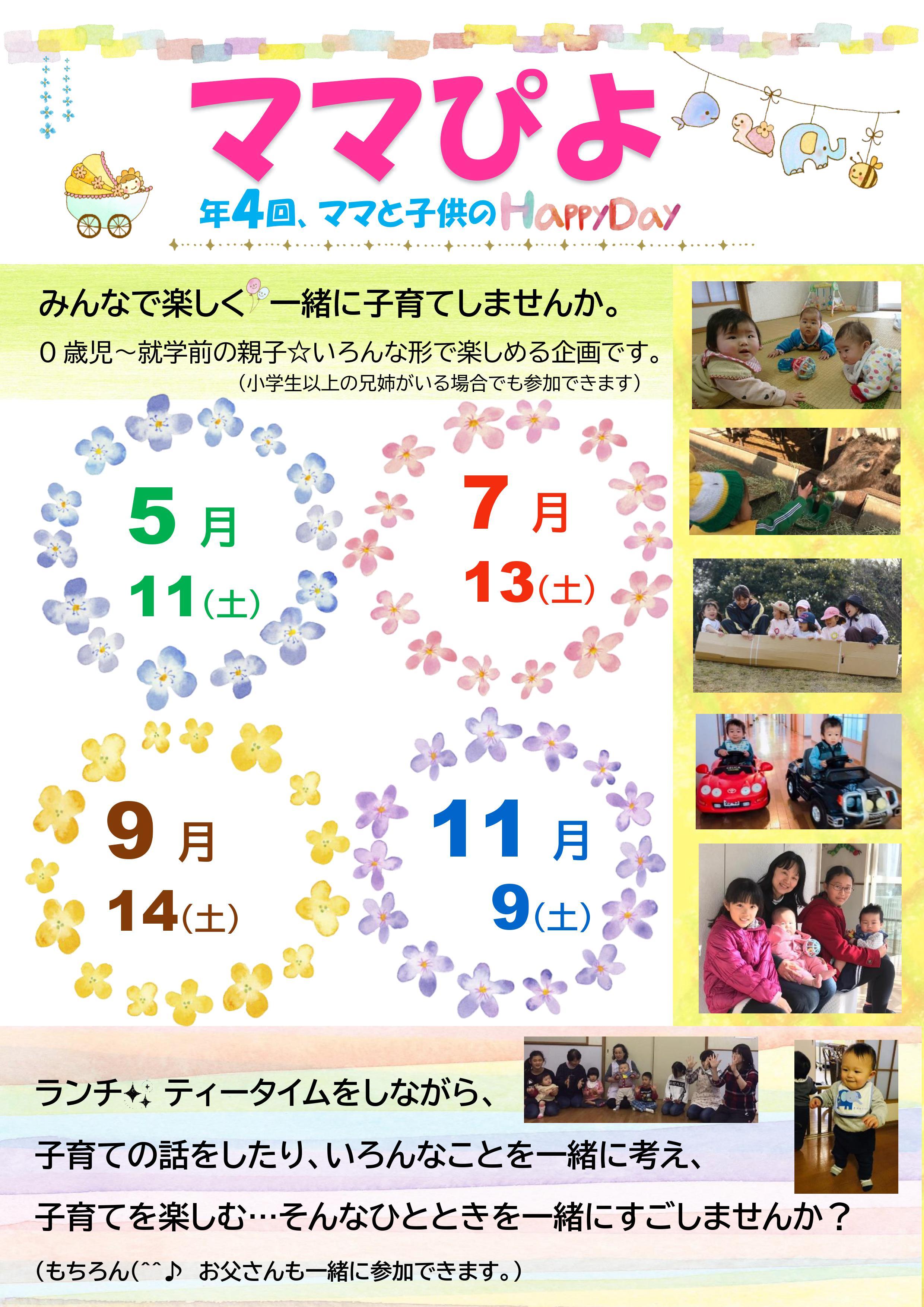 「ママぴよ」乳幼児合宿<br/>(日帰りコース・お泊りコース)