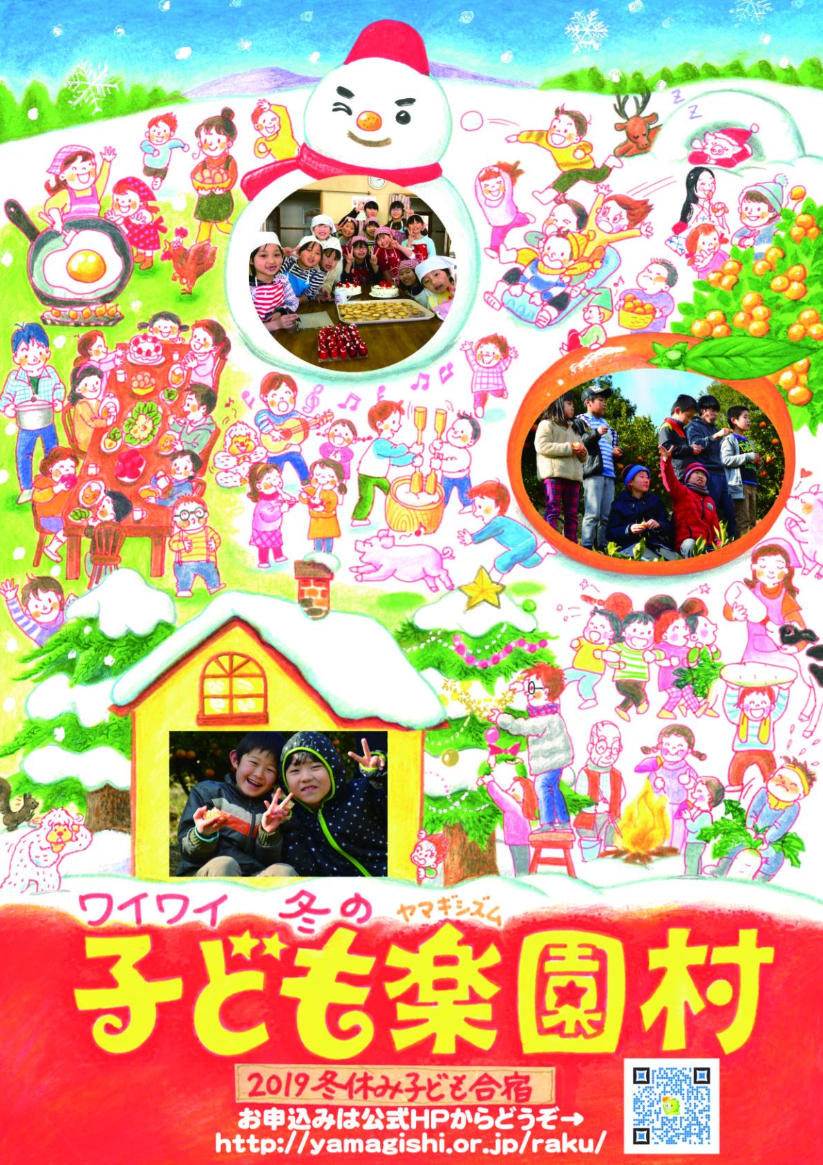 2019 冬の子ども楽園村 開催要項