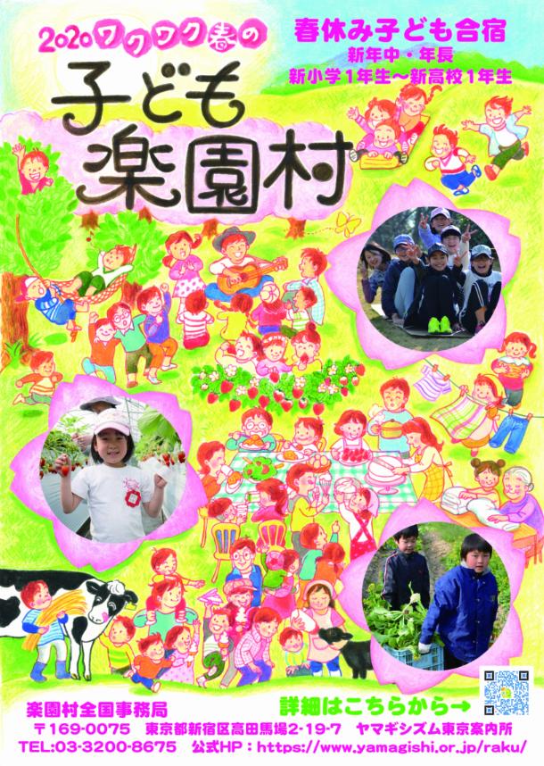 2020年 春の子ども楽園村 開催要項