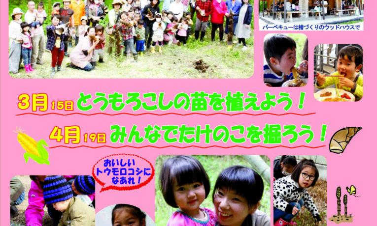 ふるさと村in豊里 2020年春開催要項