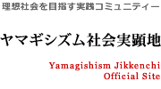 ヤマギシズム社会実顕地公式ホームページ | Yamagishism Jikkenchi Official Site