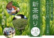 新茶祭り2012